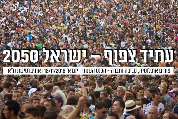 Annual Conference A Crowded Future – Israel 2050